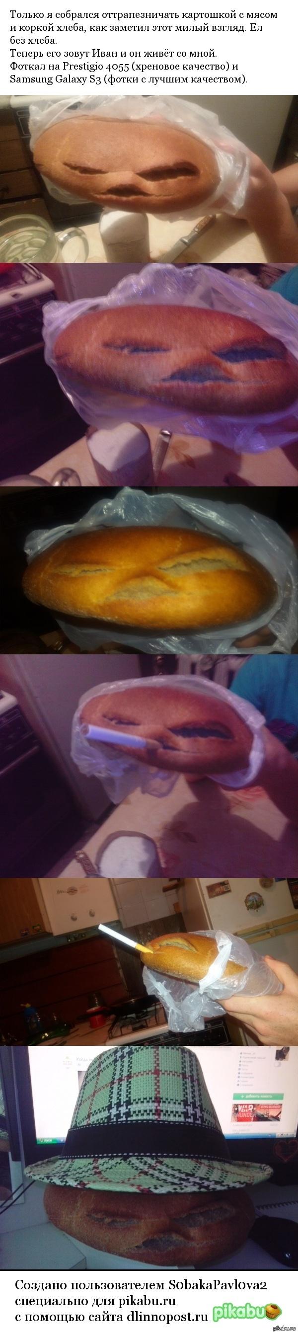 Хлебушек Вчера вечером купил хлеб.
