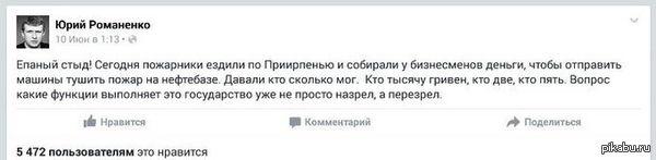 Сотрудники МЧС Украины занялись сбором денег на тушение горящей нефтебазы, продолжающееся уже пятый день.