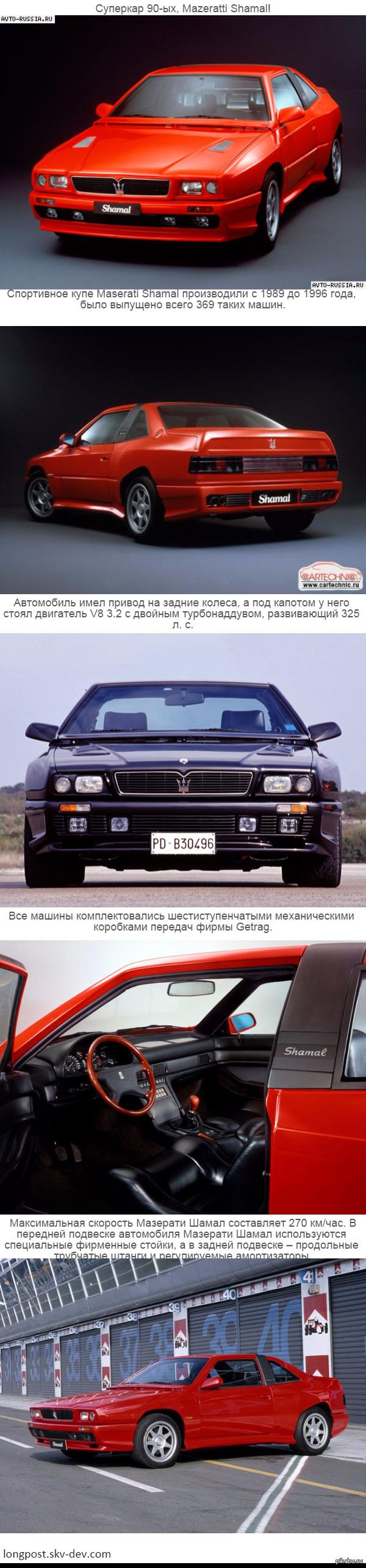 Красивые автомобили 90-ых. Красотка Mazerati!!!