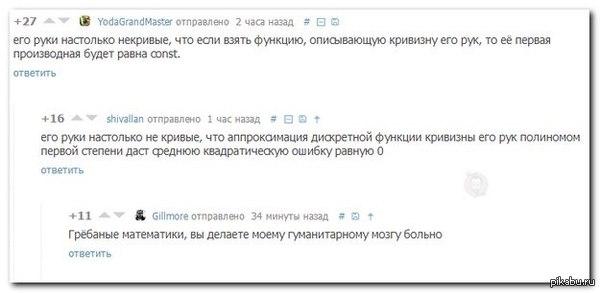 Очередной забавный комментарий =)))