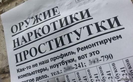 Обьявление проституток проститутки за 300грн
