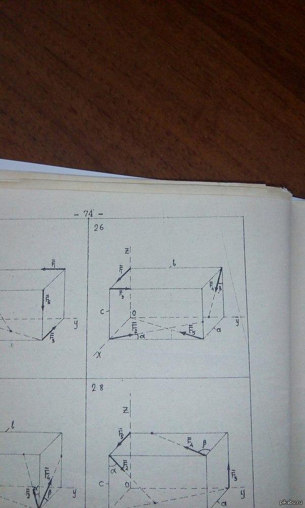 Теоретическая механика Помогите пожалуйста. Есть задача, но я не знаю ее условие. Не знаю как называется тип задачи. Помогите определить пожалуйста. Прошу не минусить)