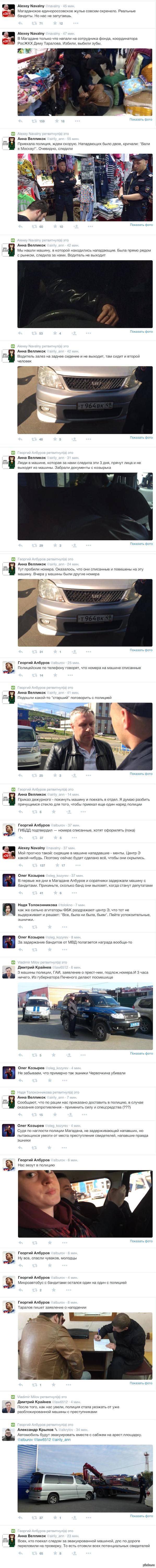 Нападение на руководителя проекта «РосЖКХ» в Магадане