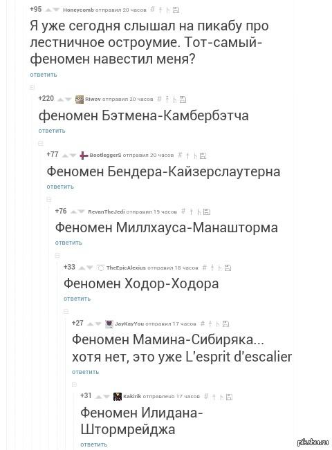 "Тот самый феномен <a href=""http://pikabu.ru/story/zhenshchinyi_3434050#comment_48438999"">#comment_48438999</a>"