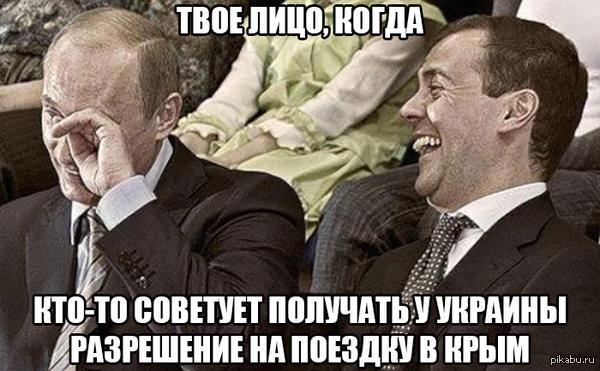 В Кремле отреагировали на рекомендации ОЗПП по поездкам в Крым и назвали их абсурдными По-моему можно было на эти рекомендации вообще не реагировать)   ссылки в комментах