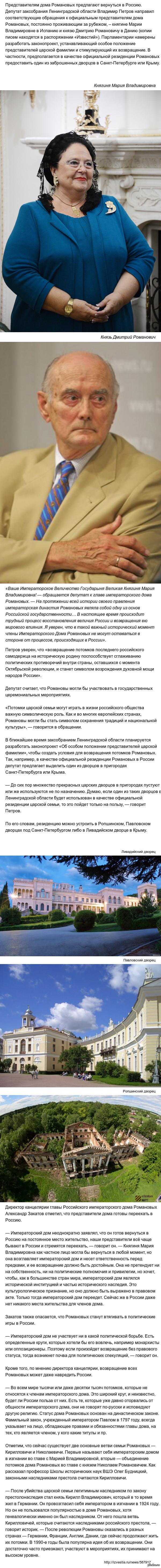 Дому Романовых предложили вернуться в Россию А что вы, пикабушники, думаете по этому поводу?