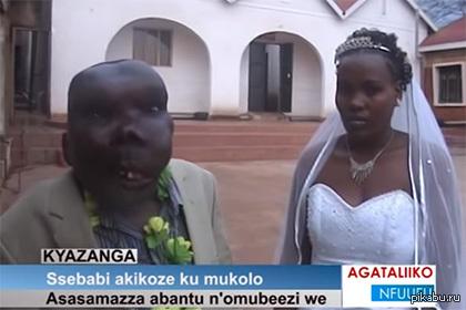 Даже у него есть жена. Самый некрасивый мужчина Уганды стал отцом в восьмой раз
