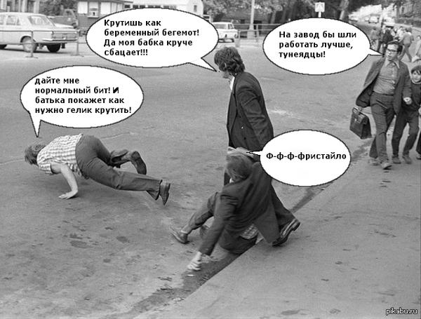 Брейк-данс по советски В Советском Союзе все было...