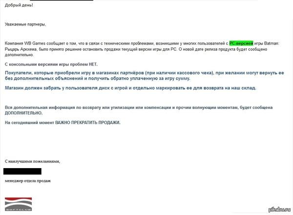 Стоп продажи: Batman: Рыцарь Аркхема PC-версия Получили такое письмо на рабочую почту.