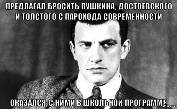 Почему грустит Маяковский?