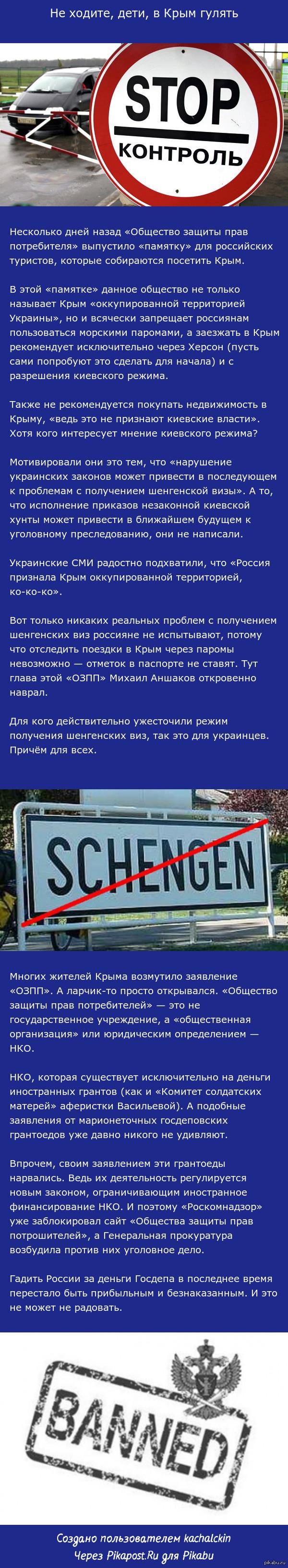 Не ходите, дети, в Крым гулять Александр Роджерс ещё раз о вбросе ОЗПП  http://rus vesna .su/recent_opinions/1435309281