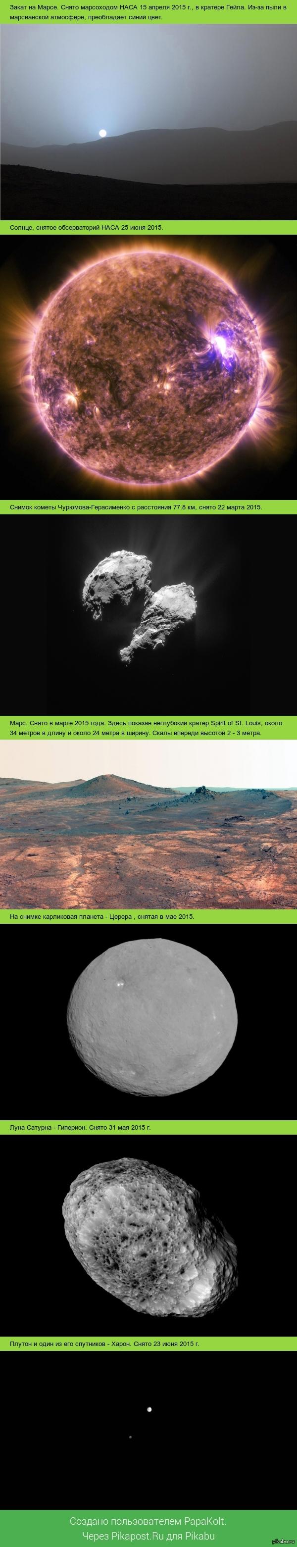 Путешествие по Солнечной системе. Источник http://www.theatlantic.com/photo/2015/06/a-trip-around-the-solar-system/396872/