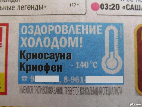 Криосауна внимание на температуру