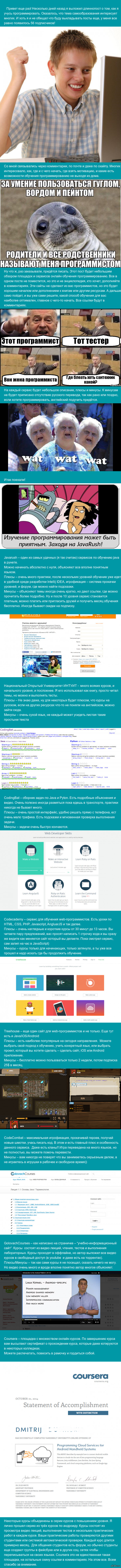 """Ученье – свет! Небольшой обзор сервисов для самостоятельного обучения программированию по следам поста """"Сижу - Пишу"""": <a href=""""http://pikabu.ru/story/sizhu__pishu_3444655"""">http://pikabu.ru/story/_3444655</a>"""