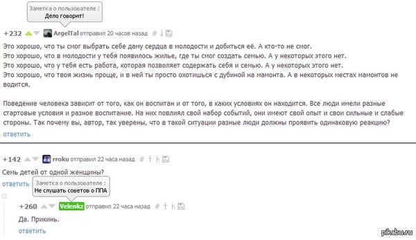 """Очередное предложение для админа Показывать заметки о пользователе при наведении мыши на ник.  А то когда много заметок, неудобно помнить, что и о ком ты пометил.  <a href=""""http://pikabu.ru/story/_34555"""">http://pikabu.ru/story/_34555</a>"""