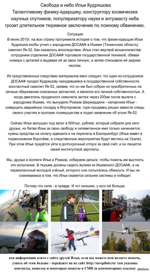 """Илья Кудряшов, физик-ядерщик пустившейся во все тяжкие, или как тут было""""GTA 5 рашн эдишон""""  Но на самом деле нет, он оказался ж прошу поднять в горячее, информация не моя, с сайта сделанного друзьями ильи, единственное как я могу помочь ему и друзьям, это сделать длиннопост здесь"""