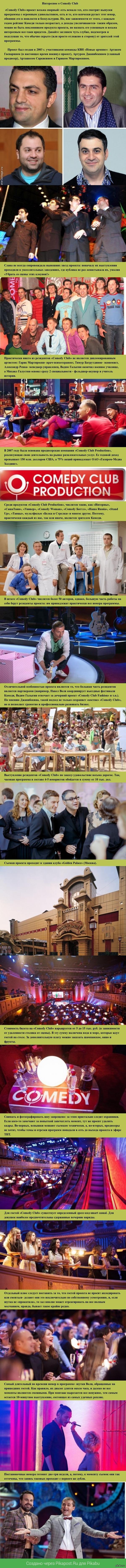 Интересные факты о Comedy Club.