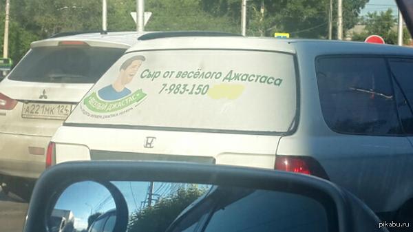 Реклама сыра)