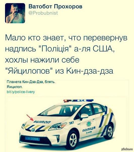 Ку, полиция Киева =) просто возник ассоциативный ряд при виде этой картинки : Яицилоп  Яиценюху - Сеня,где наши трансклюкаторы ?