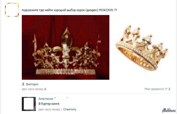 Корону Король обретет