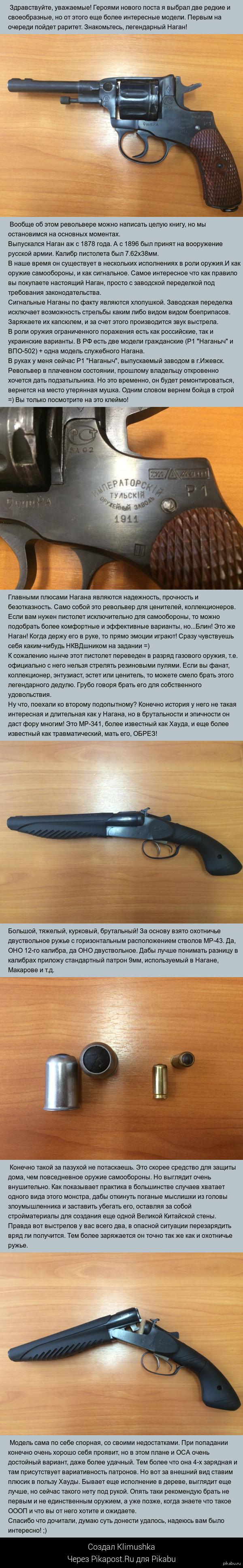 "Револьвер Наган и ""обрез"" Хауда"