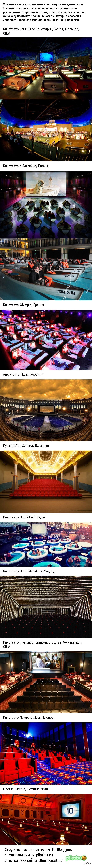 Самые необычные кинотеатры мира