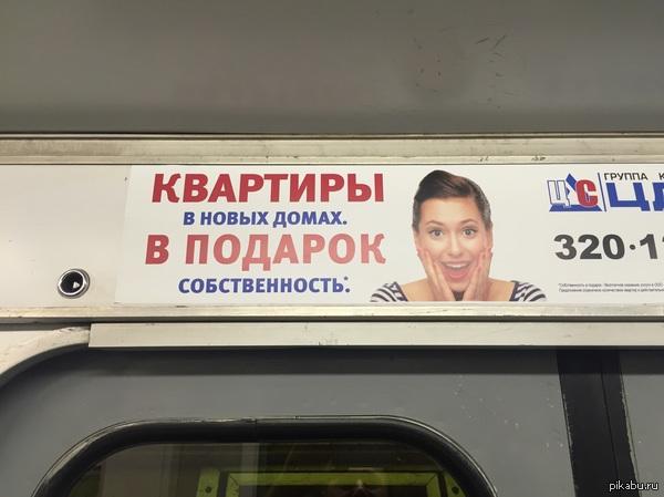 Не, всё бросаю, надо точно брать!!! увидел сегодня сею рекламу в питерском метро.   Снимал на яблокофон 6