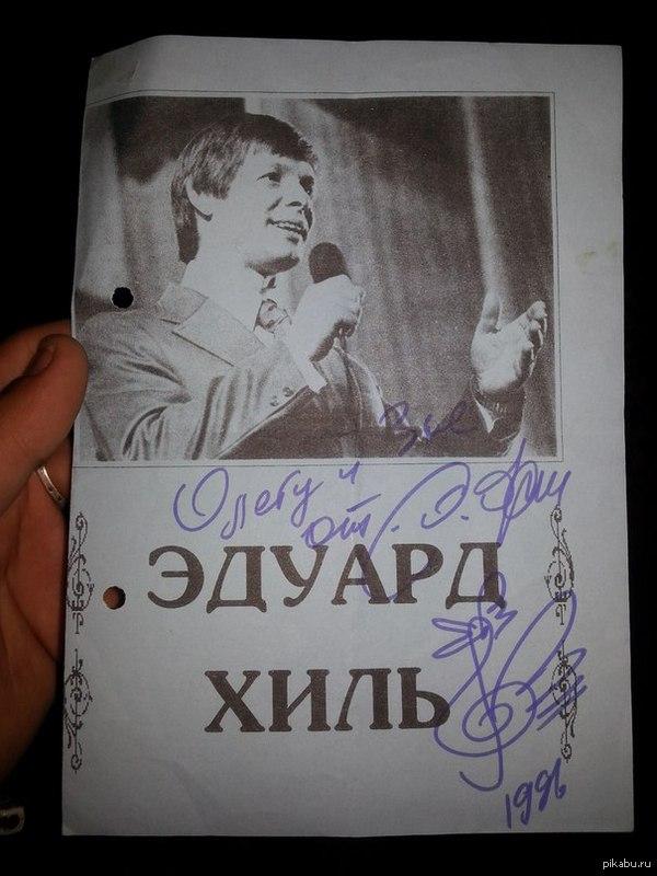 Эдуард Хиль разбирал семейный архив и нашел вот это)))