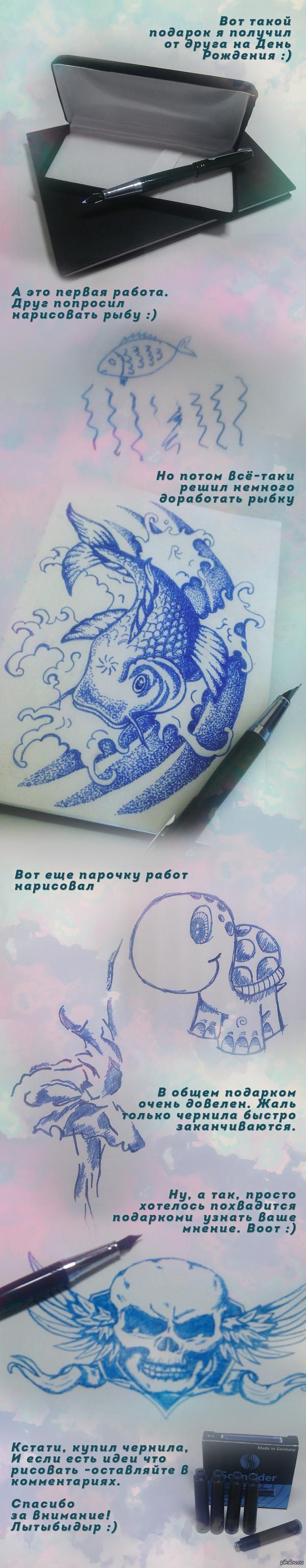 Рисунки перьевой ручкой Подарок на день рождения :) И первые испытания