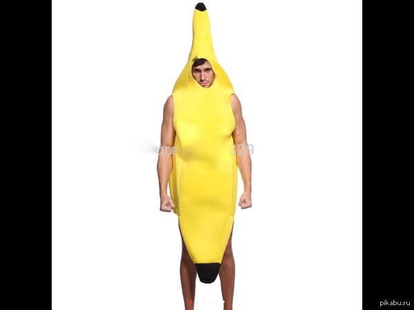 Я банан, я очень серьезный банан.