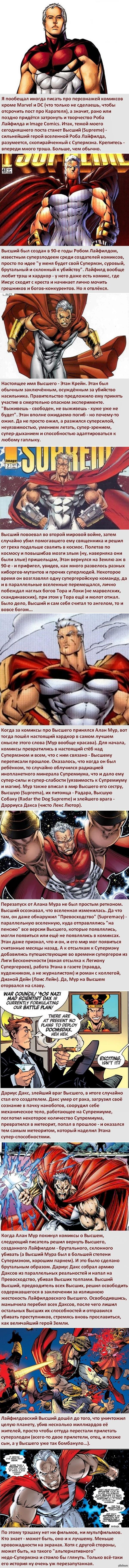 Факты о супергероях: Высший Один из символов диких 90-х.