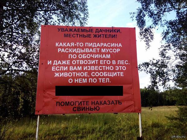 Нехороший человек сфоткал по дороге на дачу недалеко от г.Киржач. прошу прощения за мат. но из песни слов не выкинешь