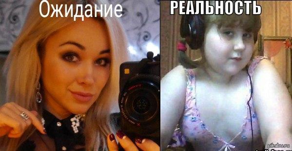 Online с девушками