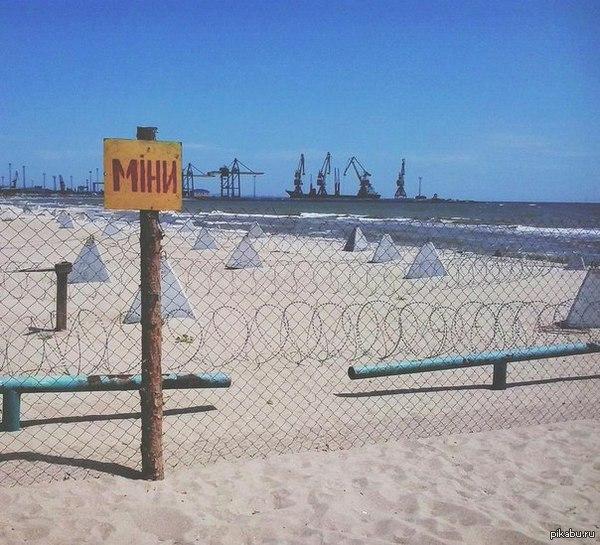 пляж в мариуполе ! пляж в мариуполе городская черта с обоих сторон от пляжа огороженного минами и колючкой мирные отдыхающие