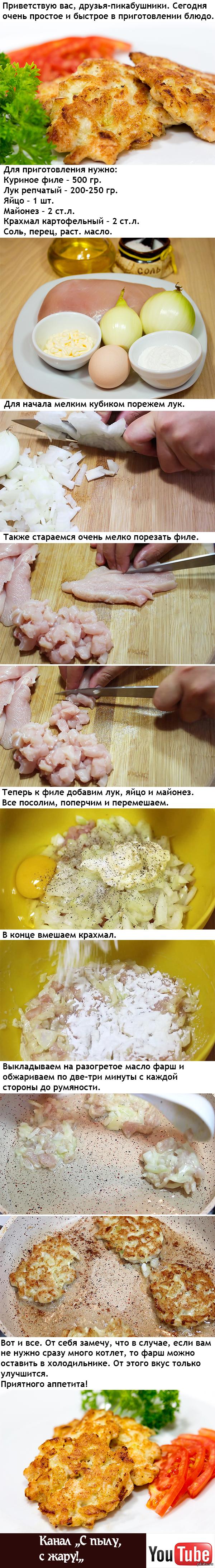 Куриные рубленые котлеты с луком