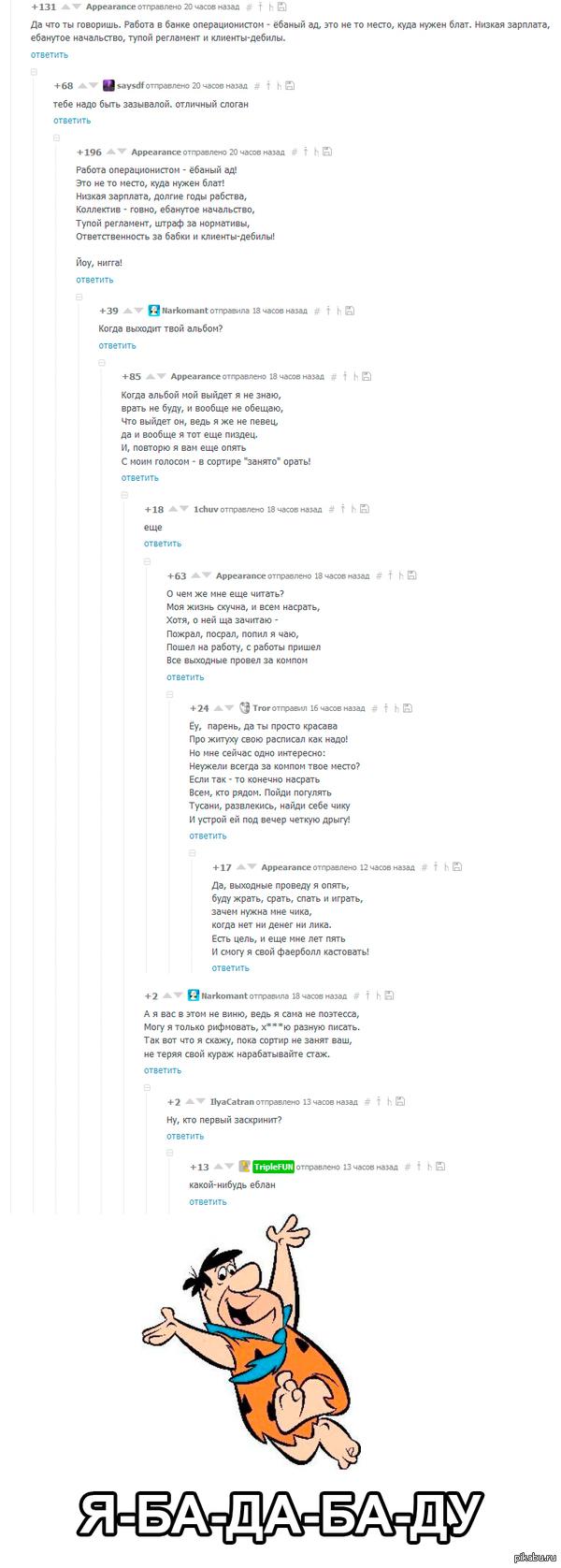 "Комментарии Appearance, а ты хорош ) из поста <a href=""http://pikabu.ru/story/sberbank_post_nedoumeniya_3538086"">http://pikabu.ru/story/_3538086</a>"