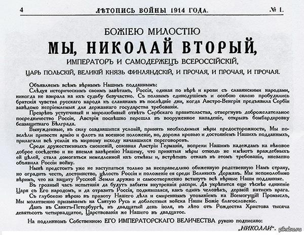 Манифест об объявлении войны 1 августа 1914 года. 1 августа 1914 года Российская империя вступила в Первую Мировую войну.