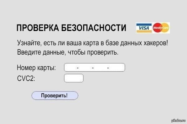Остерегайтесь мошенников! ;)