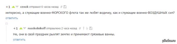 """Любят ли служащие ВМФ водичку? <a href=""""http://pikabu.ru/story/ne_zabyivaem_bratishki_3540870#comment_50763777"""">#comment_50763777</a>"""