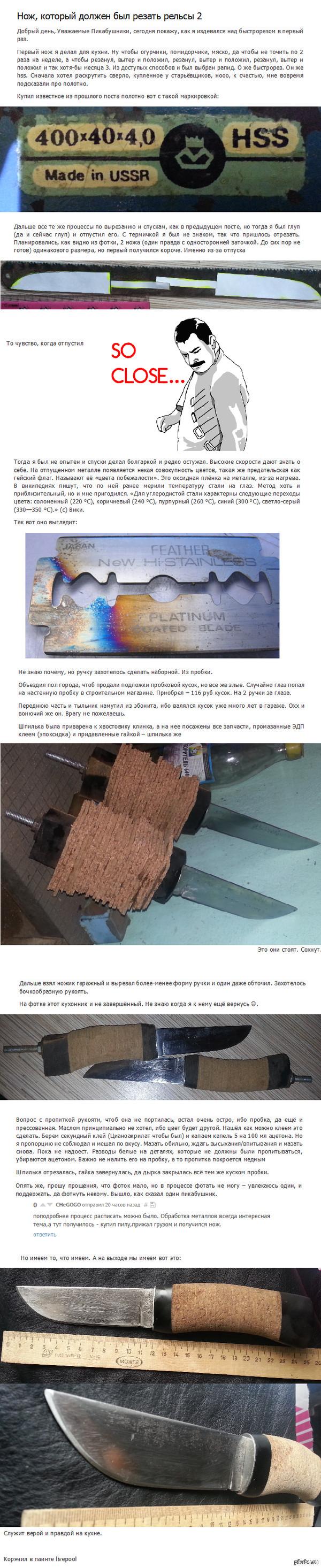 "Нож, который должен был резать рельсы. v. 0.1 или кухонник, который долго живёт. предыдущий пост <a href=""http://pikabu.ru/story/nozh_kotoryiy_dolzhen_byil_rezat_relsyi_3543347"">http://pikabu.ru/story/_3543347</a>"