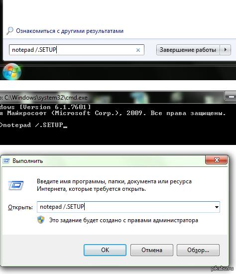 Самая бесполезная фича в Windows Открываем командную строку в любом виде, пишем notepad /.SETUP, жмем Enter, закрываем блокнот.