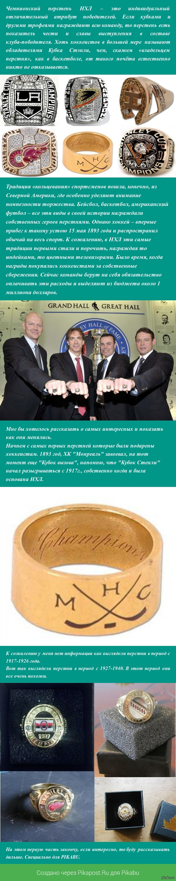 """Перстни чемпионов NHL Привет Пикабу, решил показать и рассказать о кольцах чемпионов NHL и завоевателей """"Кубка Стенли"""". Клеил, писал и немного мучался с Paint, специально для PIKAB"""