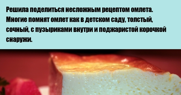Рецепт омлета пикабу