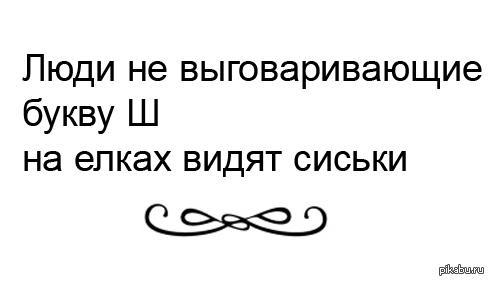 Такая важная буква Ш