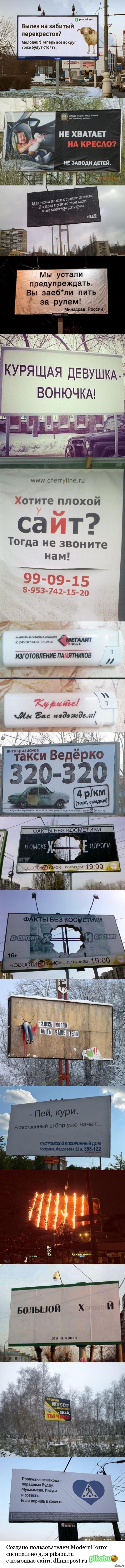 Суровая Русская Реклама