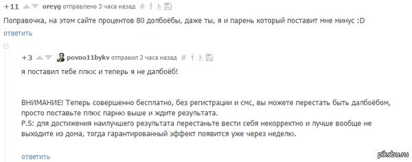 "Впервые в истории! Средство от дол%ое%изма! <a href=""http://pikabu.ru/story/pozdravlyaem_3565054#comment_51314263"">#comment_51314263</a>"