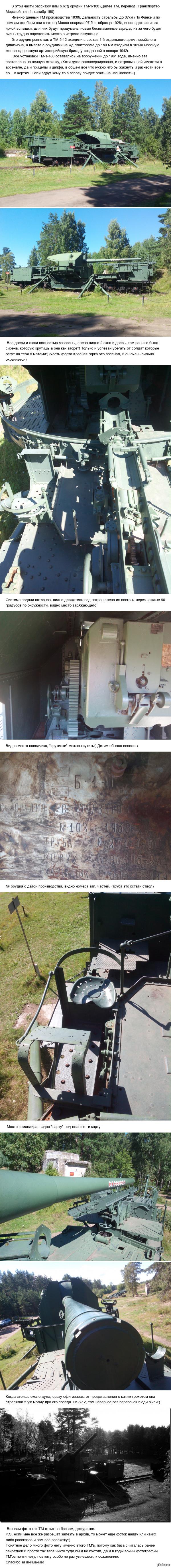 Форт Красная горка, и то что осталось от бронепоездов. Часть 2.1  ТМ-1-180