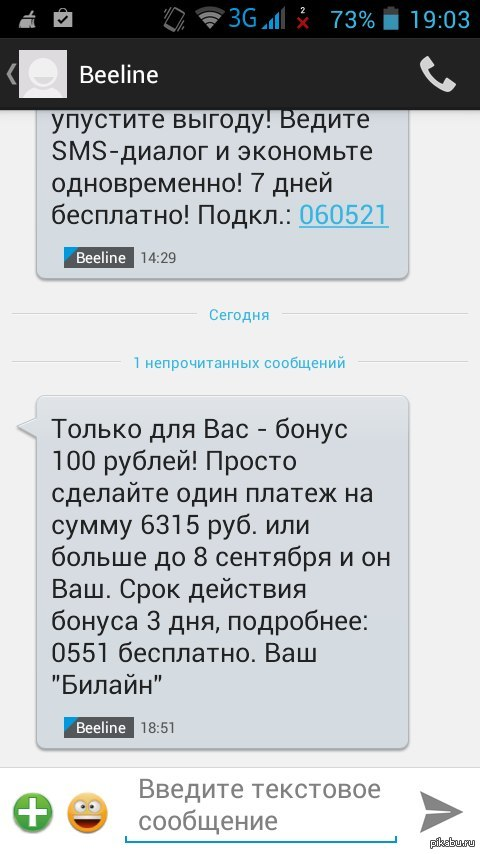 Как Билайн мне 100 рублей предлагал:)