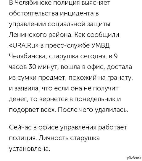 Только что по телефону услышал новость от работника соцзащиты Ленинского района г.Челябинск http://pda.ura.ru/news/1052218936 Суровый Челябинск