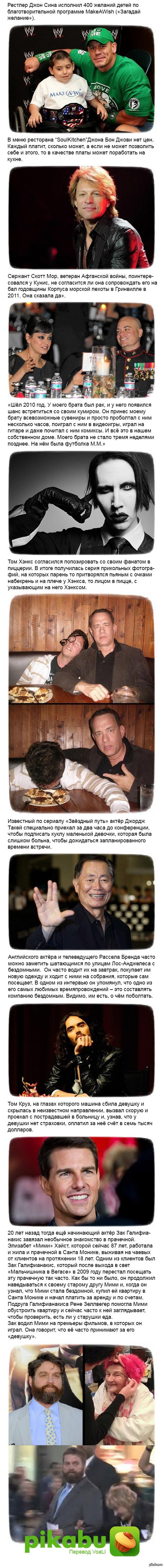 "Добрые поступки знаменитостей 2 В продолжение к <a href=""https://pikabu.ru/story/dobryie_postupki_znamenitostey_3571090"">https://pikabu.ru/story/_3571090</a>"